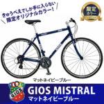 【2018年モデル】GIOS MISTRAL マットネイビーブルー限定バージョン。シックなカラーリングで争奪戦か?