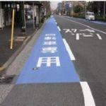 自転車道、自転車通行専用帯、自転車ナビラインの違いってわかりますか?